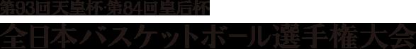 第92回天皇杯・第83回皇后杯全日本総合バスケットボール選手権大会