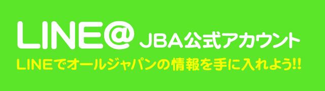 LINE@JBA公式アカウント